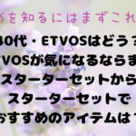 ETVOSスターターキット