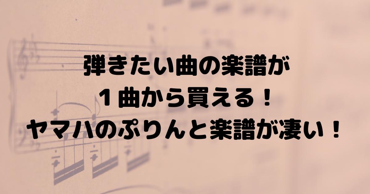 楽譜 ヤマハ プリント Finale