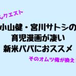 koyamaken_miyagawasatoshi