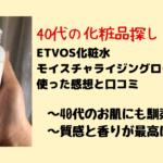 etvosモイスチャライジングローション