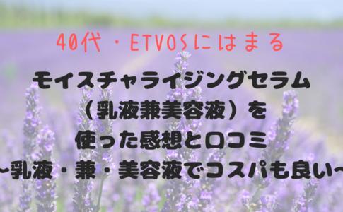 ETVOSモイスチャライジングセラム