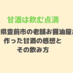 amazake_nomu