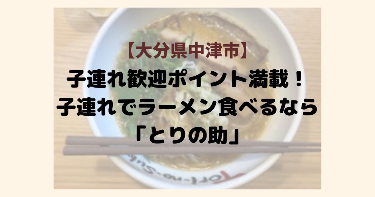torinosuke