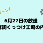 0627keiyousi