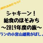 kyushoku2019