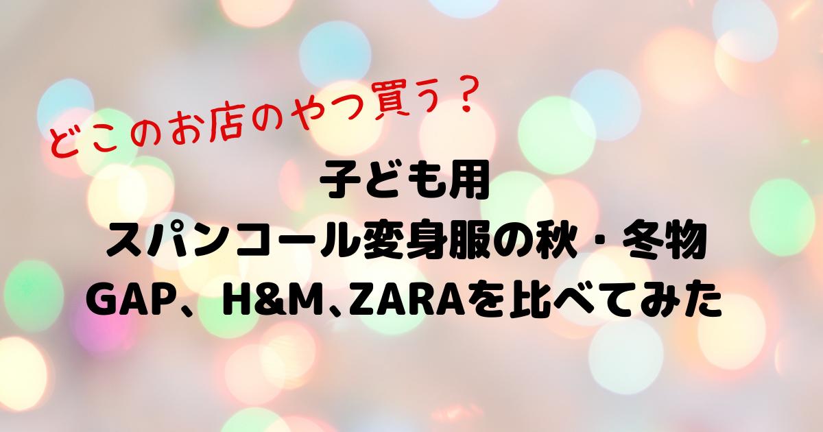 【H&Mの勝ち】子ども用スパンコール変身服は秋・冬も流行が続くよ。GAP、H&M、ZARAのスパンコール変身服を比べてみた