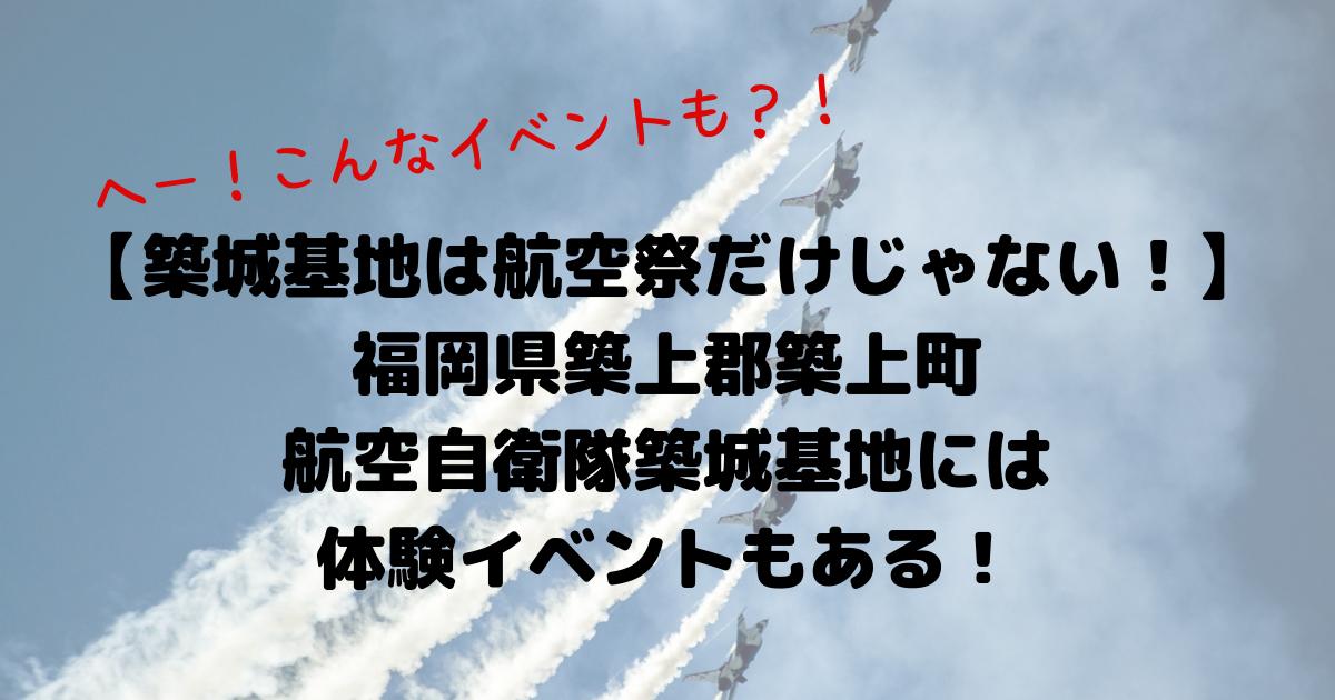 tsuiki_event