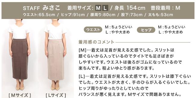 Pierrot洋服