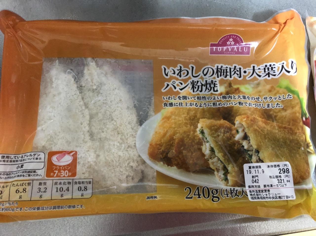 イオンの冷凍食品