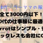 Pierrot全部3000円以下