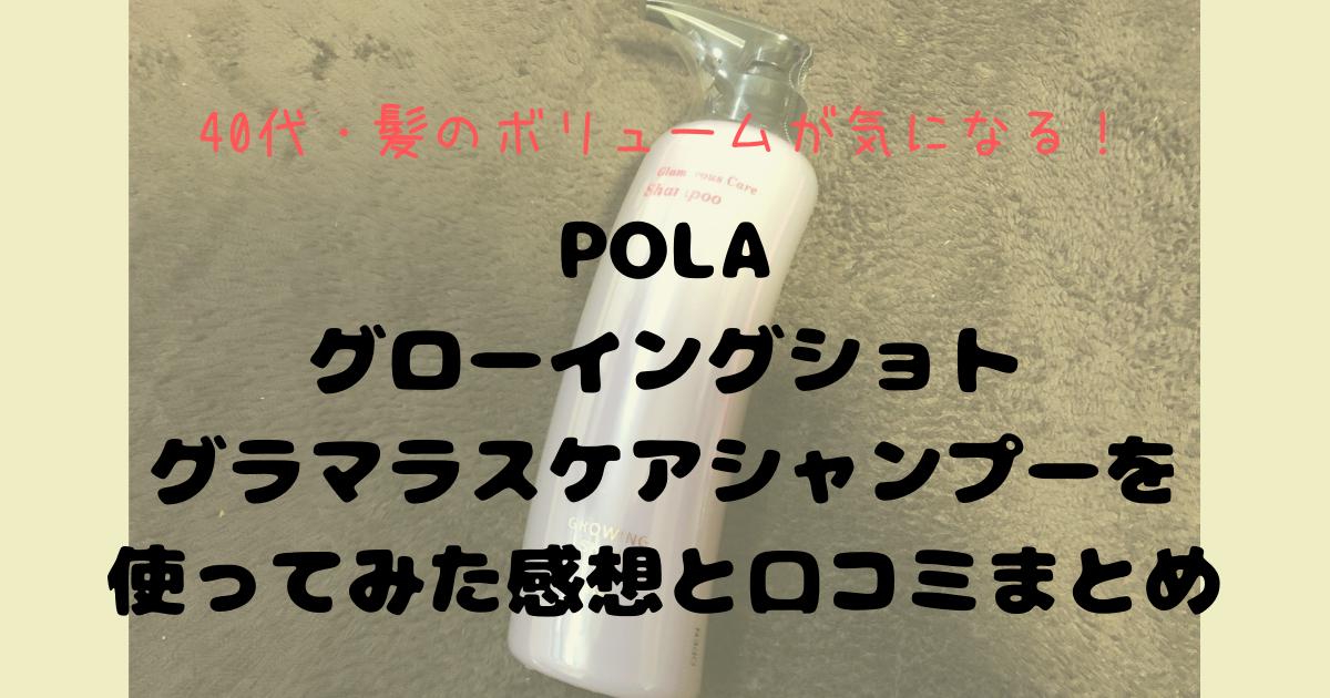 POLAのグローイングショット