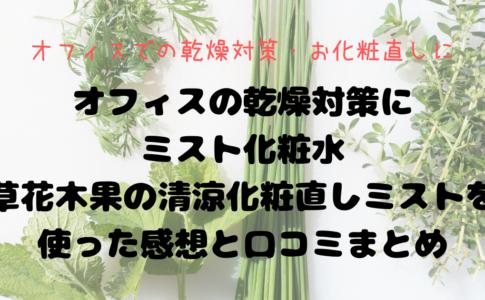 草花木果の化粧直しミスト
